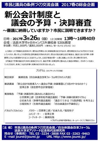flyer_20170326_ページ_1