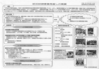 2014年06月18日総務_防災訓練事業見直しの概要