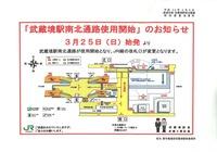 武蔵境駅南北通路使用開始のお知らせ