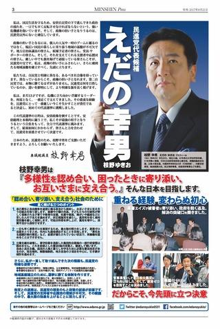 民進プレス号外「2017代表選挙公報」_ページ_3