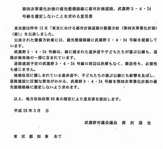 文書名 _2016年03月28日意見書・資料