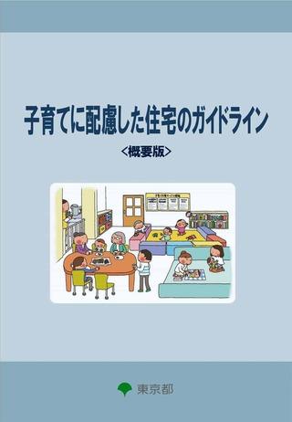guide_00