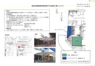 西部武蔵境駅西側高架下の改修工事について