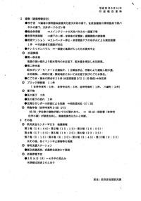 地震対応_ページ_2