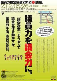 giinryoku_kouza_2012spring01