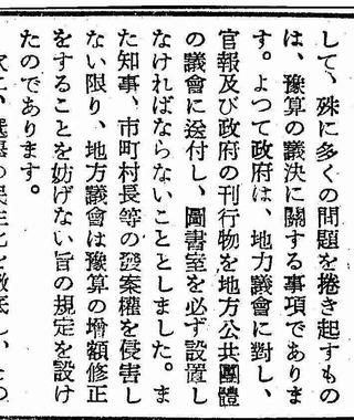 議事録-2_ページ_2