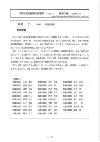 【訂正】民進党東京都連会長選挙 選挙公報161024_ページ_1