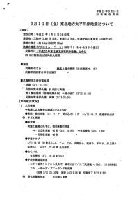 地震対応_ページ_1
