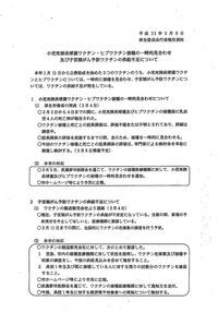 ワクチン見合わせ_ページ_1