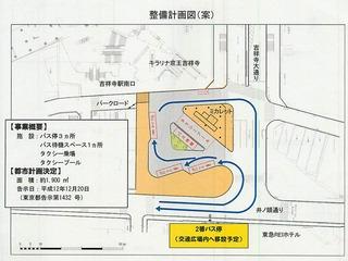 吉祥寺駅南口広場整備事業_ページ_1