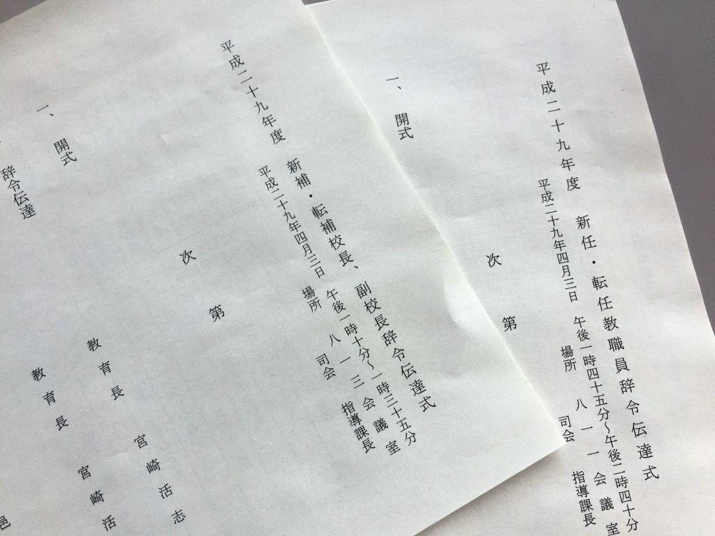 会 異動 教員 東京 教育 都 委員