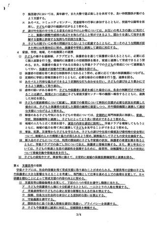 学童クラブ育成指針_ページ_4