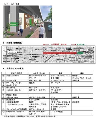 0_press_nonomichi_20140318_ページ_2
