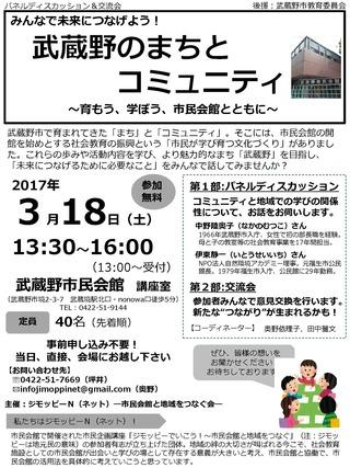 20170318学習会