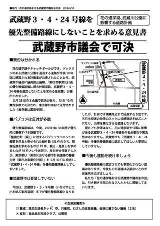 1604花の通学路を守るNEWS_ページ_1