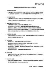 5tyou_ページ_1
