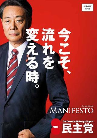 マニフェスト_報道研究_s2_ページ_1
