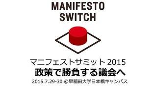 mani_summit2015