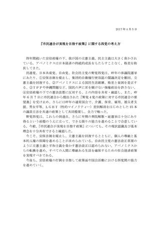 四党の考え方_ページ_1