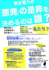 tokyo_chirashi
