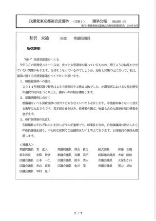 【訂正】民進党東京都連会長選挙 選挙公報161024_ページ_2
