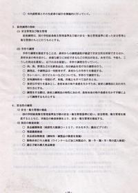 kyuusyokuGL03