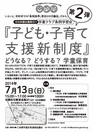学童クラブ条例学習会_ページ_1