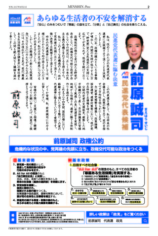 民進プレス号外「2017代表選挙公報」_ページ_2