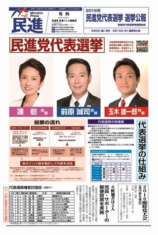 民進プレス号外「代表選挙公報」_ページ_1