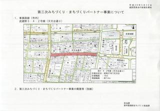 武蔵野342_天文台通り)