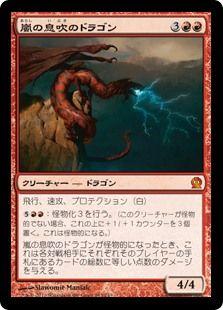 《嵐の息吹のドラゴン》