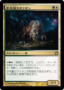 《羊毛鬣のライオン》