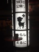 WMC福島01