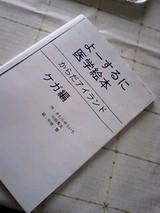 20070529_2