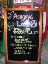 阿佐ヶ谷LIFT/Aイベント1