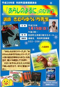 きむらゆういち先生ポスター5 (1)