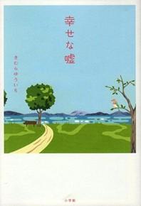 新刊 「幸せな嘘」 発売
