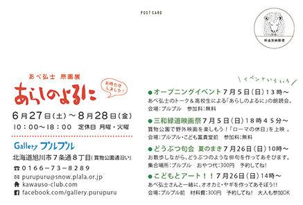 arashino-ura-01-2