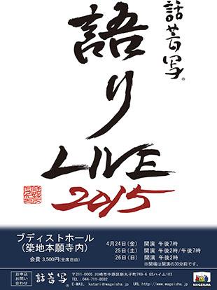 live2015_1