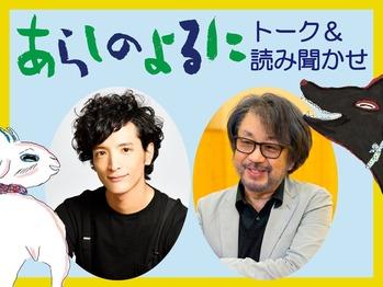 日生劇場4月30日トークイベント案内画像