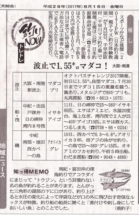 釣りNOW6-16