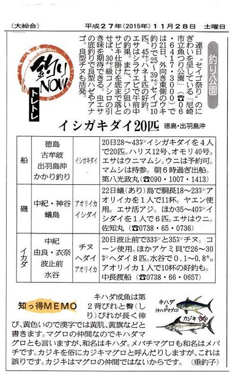 釣りNOW11_28
