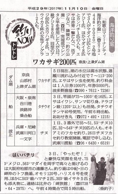 釣りNOW11-10