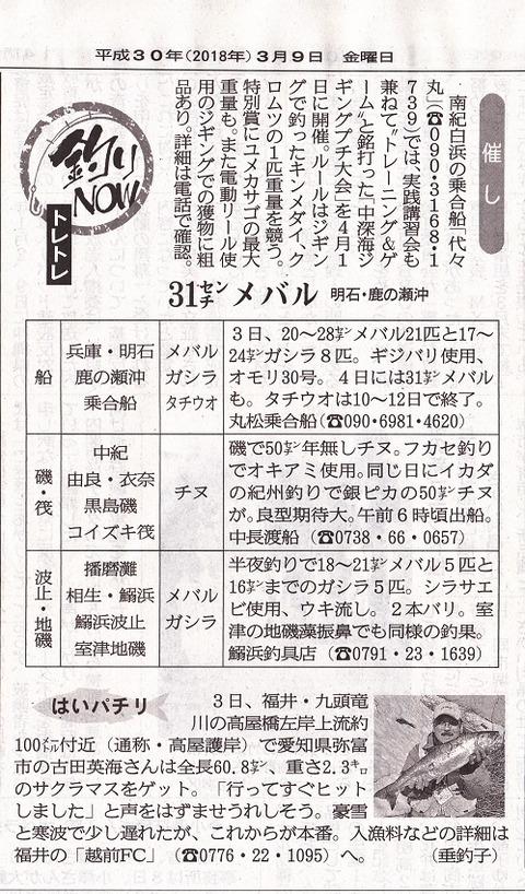 釣りNOW3-9