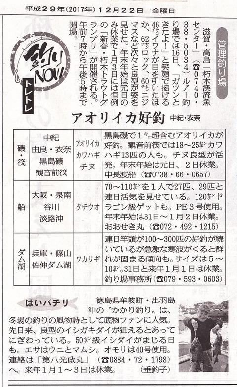 釣りNOW12-22