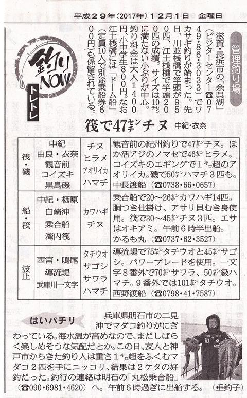釣りNOW12-1
