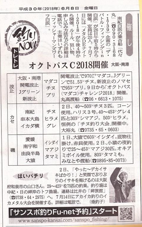 釣りNOW6-8
