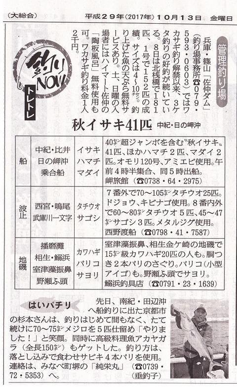 釣りNOW10-13