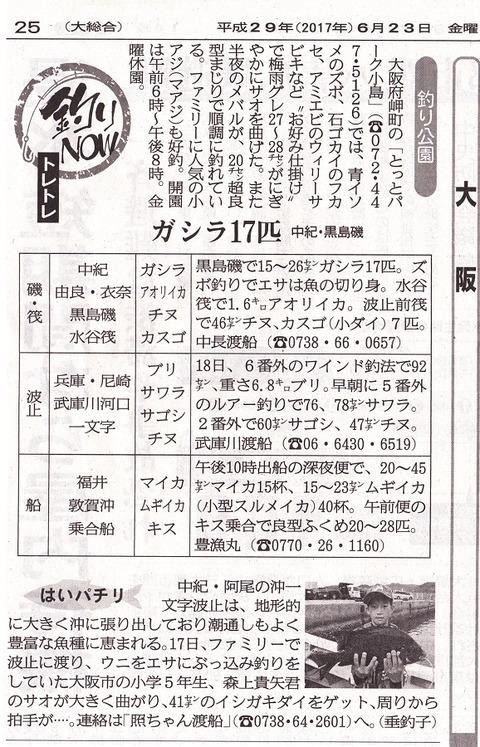釣りNOW6-23