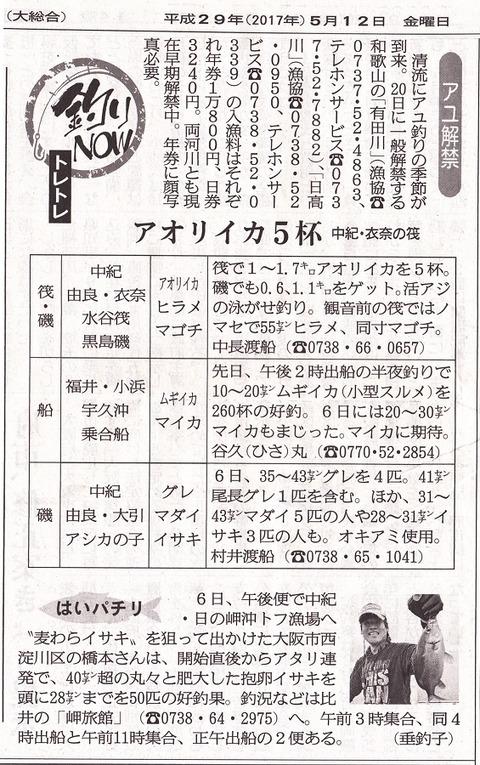 釣りNOW5-12